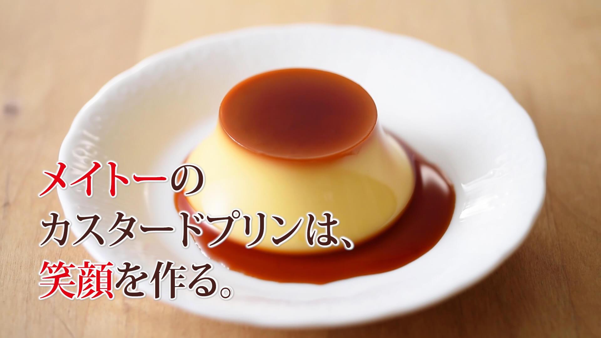 メイトーカスタードプリン  発売35周年篇